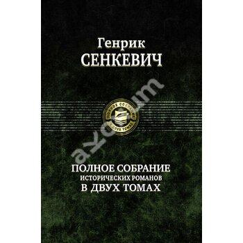 Генрик Сенкевич. Полное собрание исторических романов в 2-х томах