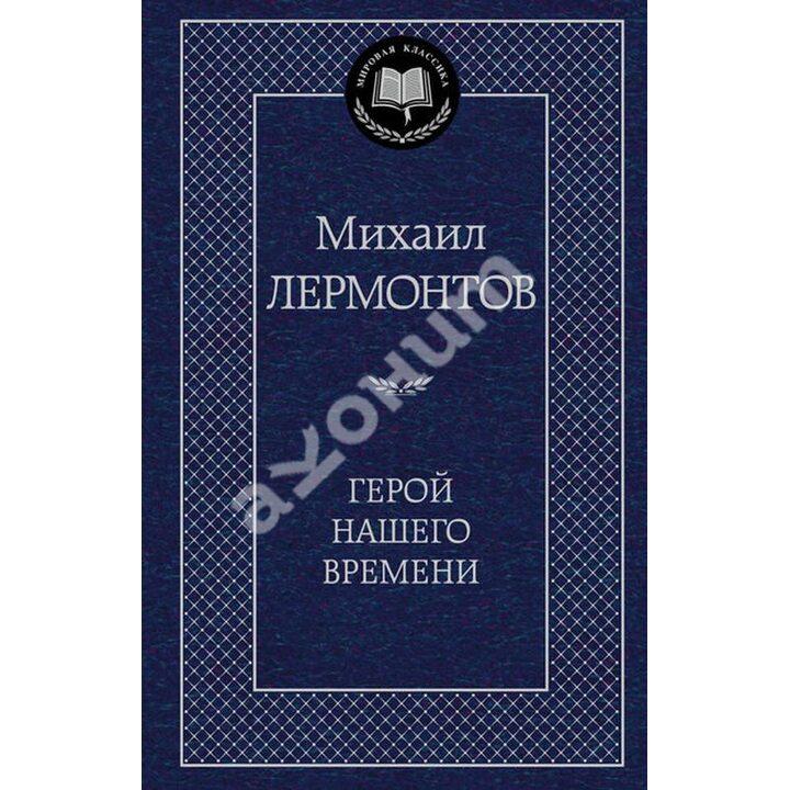 Герой нашего времени - Михаил Лермонтов (978-5-389-04904-8)