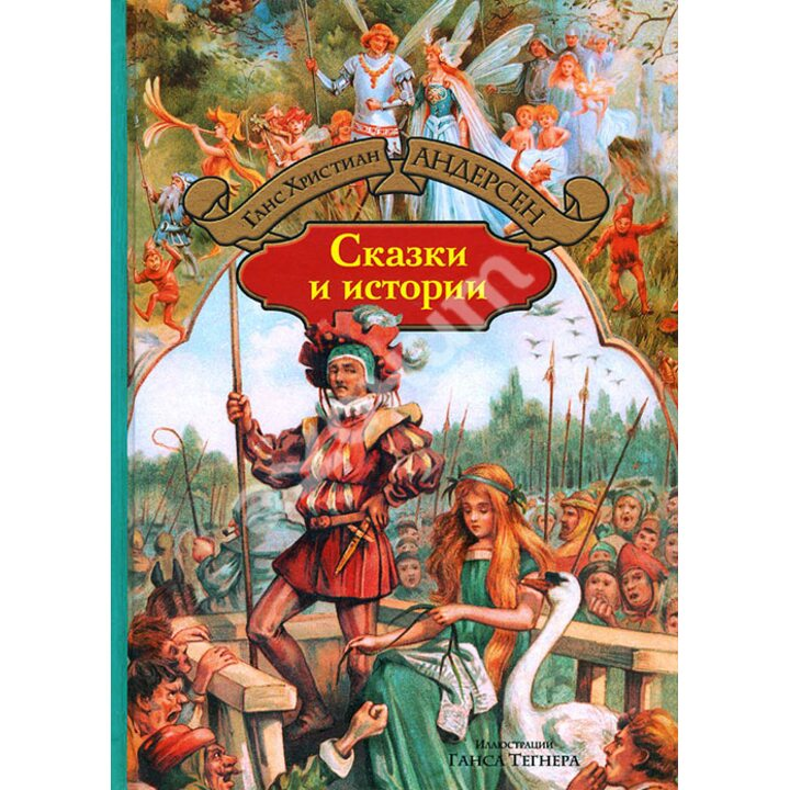 Ганс Христиан Андерсен. Сказки и истории - Ганс Християн Андерсен (978-5-9922-2098-8)