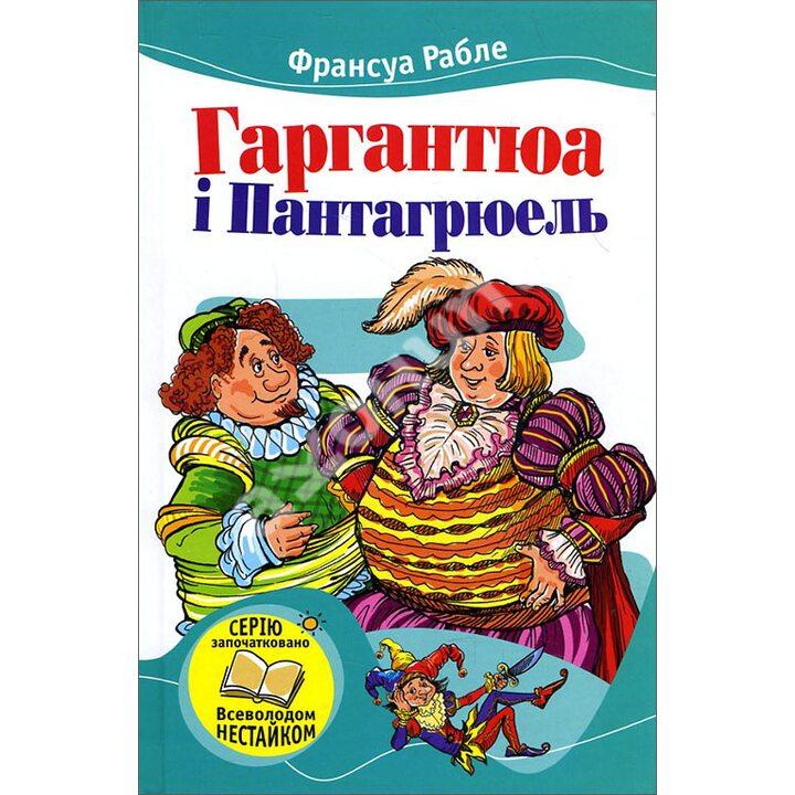 Гаргантюа і Пантагрюель - Франсуа Рабле (978-966-923-014-0)