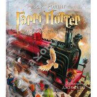 Гаррі Поттер і філософський камінь (ілюстроване видання)