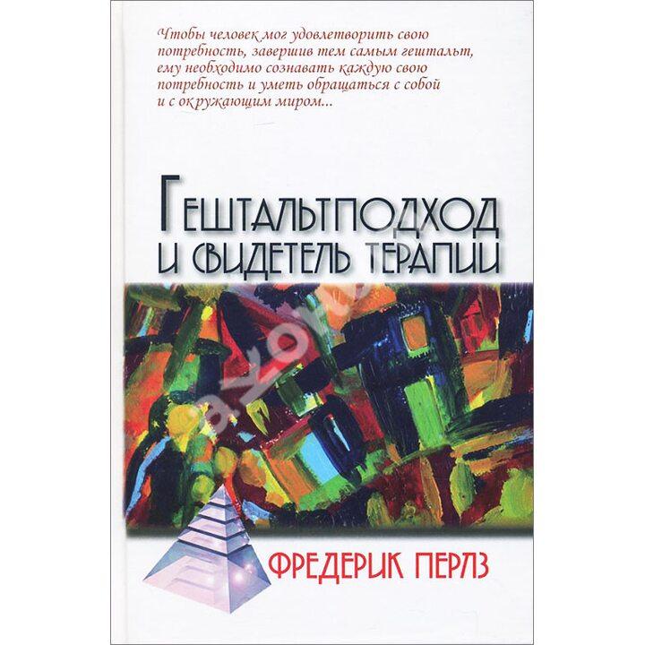 Гештальтподход и свидетель терапии - Фредерик Перлз (978-5-8291-1741-2)