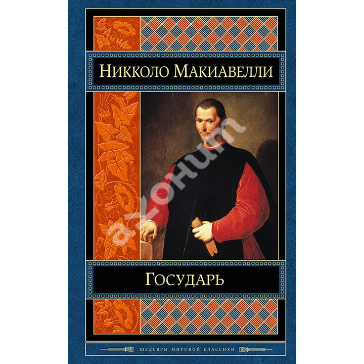 Государь. История Флоренции - Никколо Макиавелли (978-5-699-76303-0)