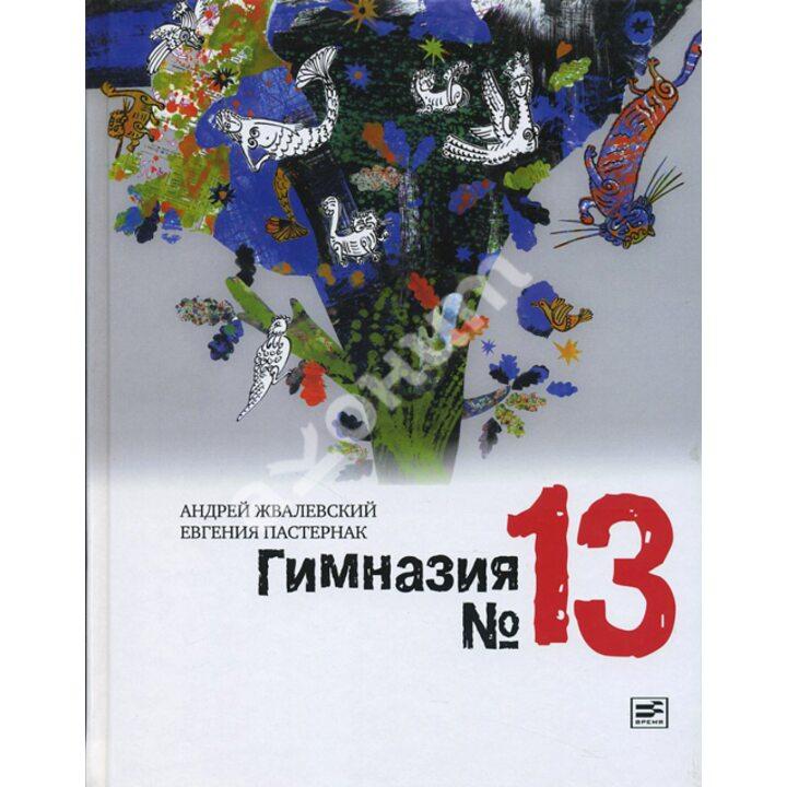 Гимназия №13 - Андрей Жвалевский, Евгения Пастернак (978-5-9691-1516-3)