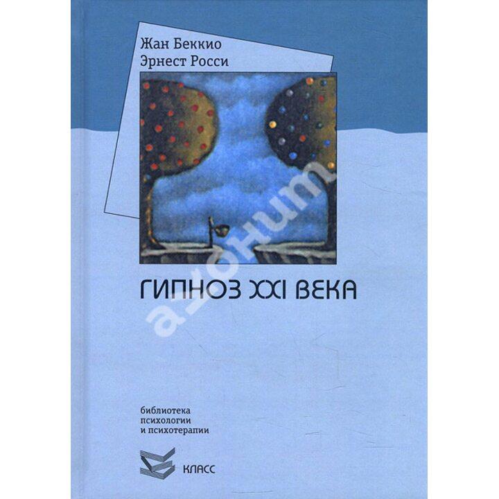 Гипноз XXI века - Жан Беккио, Эрнест Росси (978-5-86375-232-7)