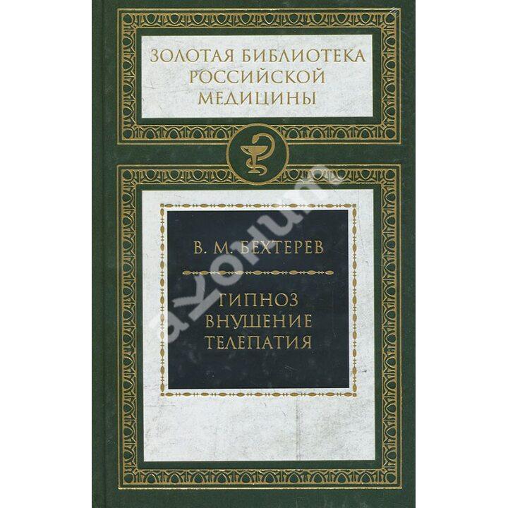 Гипноз. Внушение. Телепатия - Владимир Бехтерев (978-5-4224-1108-5)