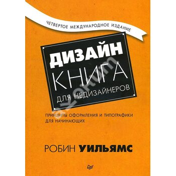 Дизайн . Книга для НЕДІЗАЙНЕРОВ