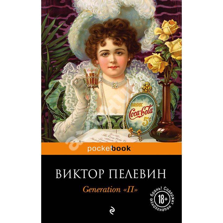 Generation «П» - Виктор Пелевин (978-5-699-37905-7)