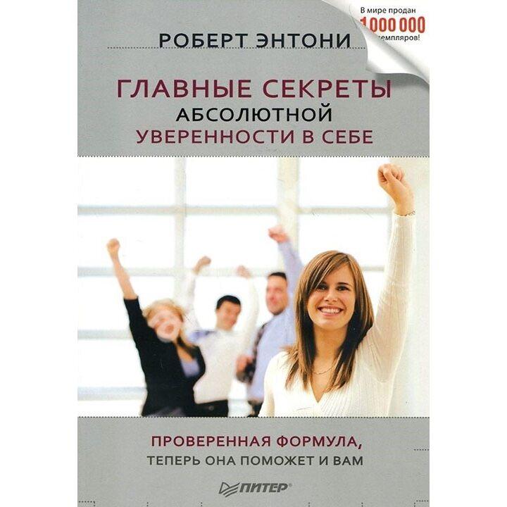 Главные секреты абсолютной уверенности в себе - Роберт Энтони (978-5-496-02164-7)