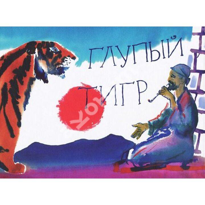 Глупый тигр. Тибетская народная сказка - (978-5-9268-1402-3)