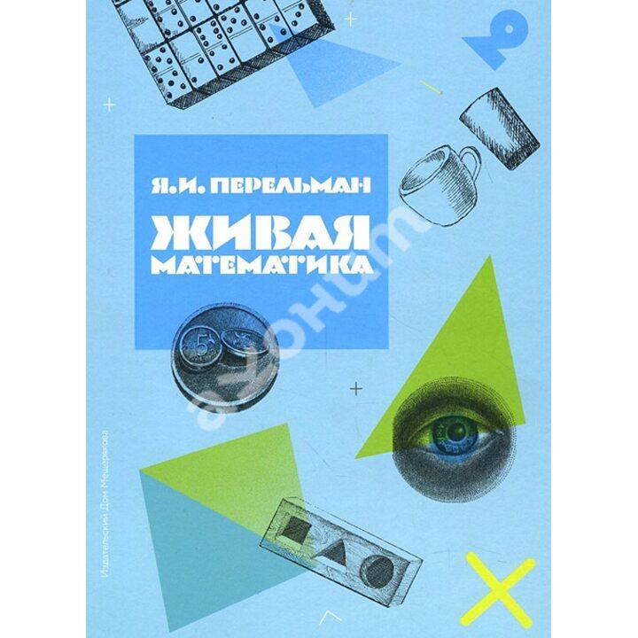 Живая математика - Яков Перельман (978-5-91045-860-8)