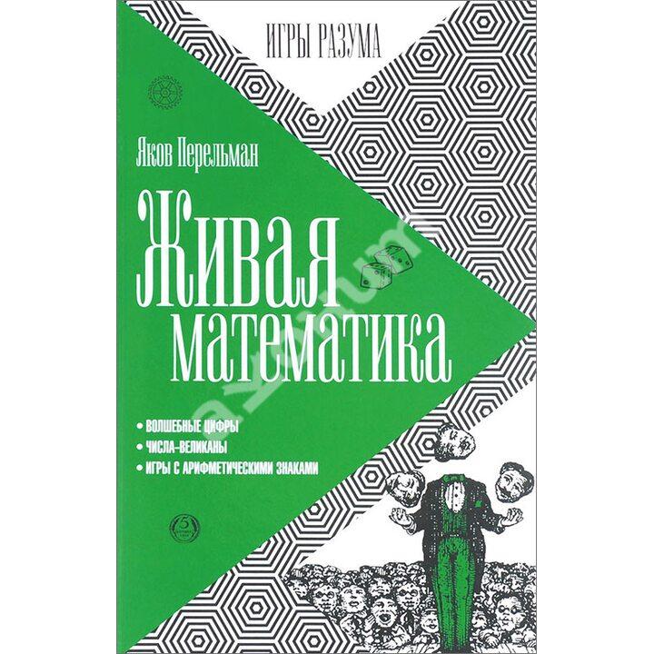 Живая математика - Яков Перельман (978-5-367-03629-9)