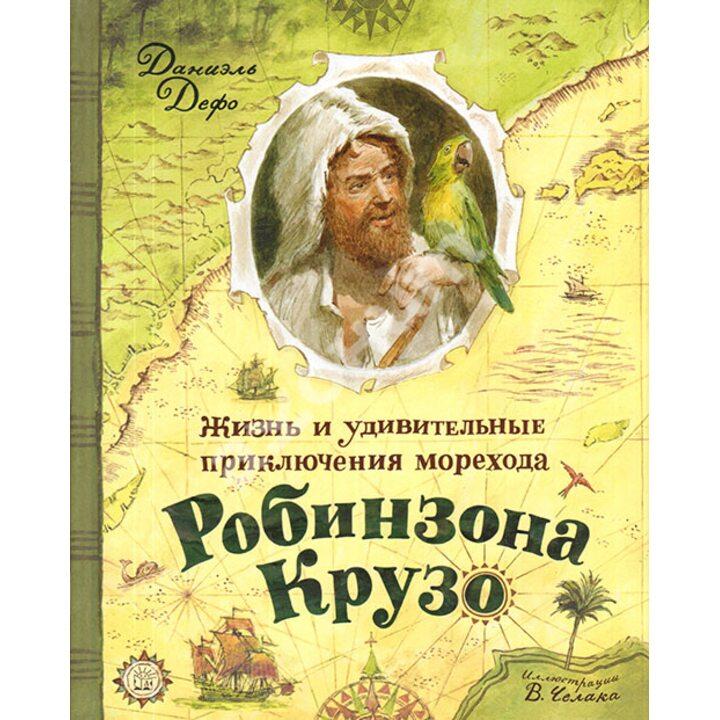 Жизнь и удивительные приключения морехода Робинзона Крузо - Даниель Дефо (978-5-9287-2737-6)