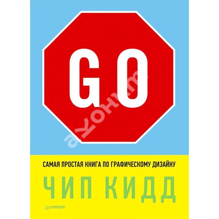 Go! Самая простая книга по графическому дизайну - Чип Кидд (978-5-496-01240-9)