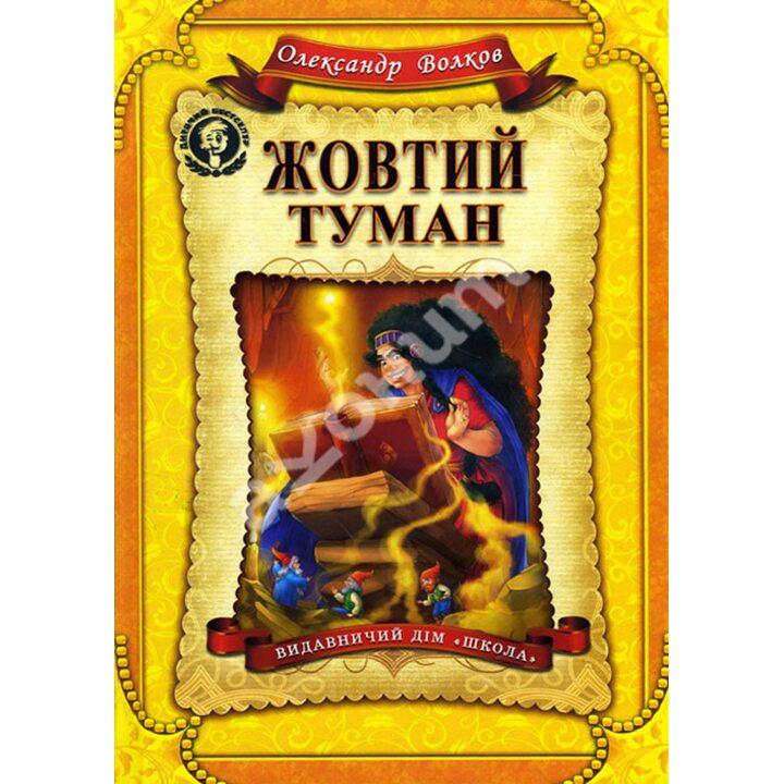 Жовтий туман - Олександр Волков (978-966-429-398-0)