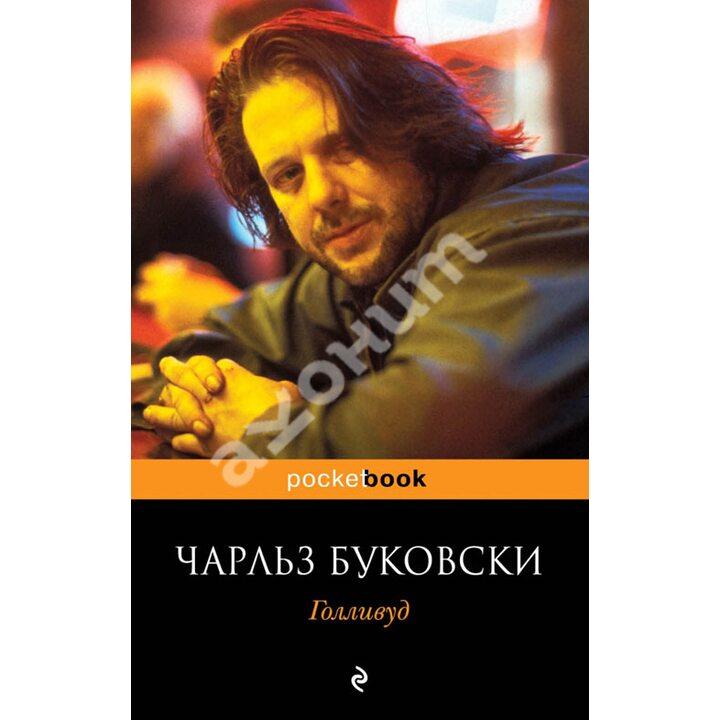 Голливуд - Чарльз Буковски (978-5-699-39742-6)