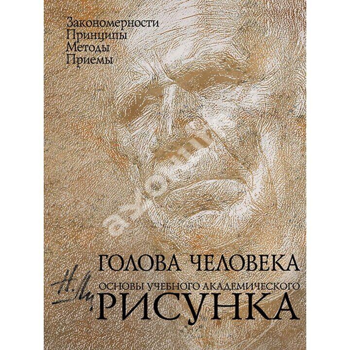 Голова человека. Основы учебного академического рисунка - Николай Ли (978-5-699-35151-0)