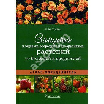 Захист плодових , городніх і декоративних рослин від хвороб і шкідників . Атлас - визначник