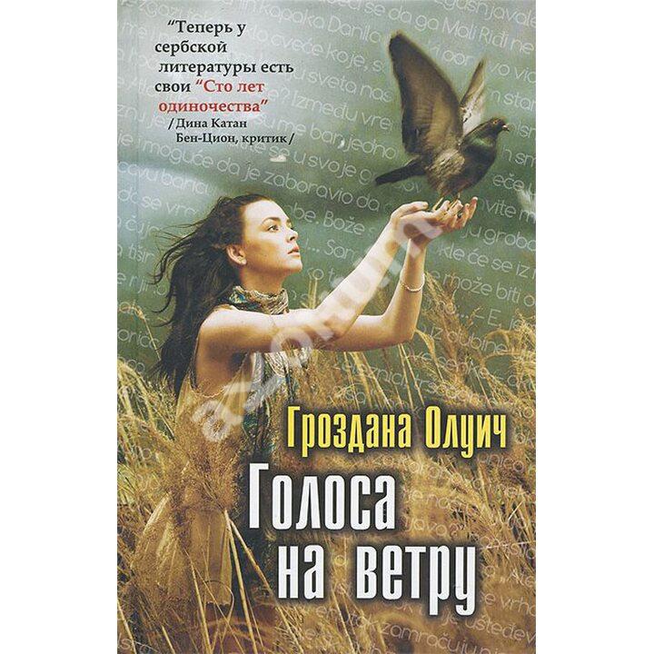 Голоса на ветру - Гроздана Олуич (978-5-905952-02-9)