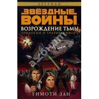 Звездные Войны. Трилогия о Трауне. Книга 2. Возрождение тьмы