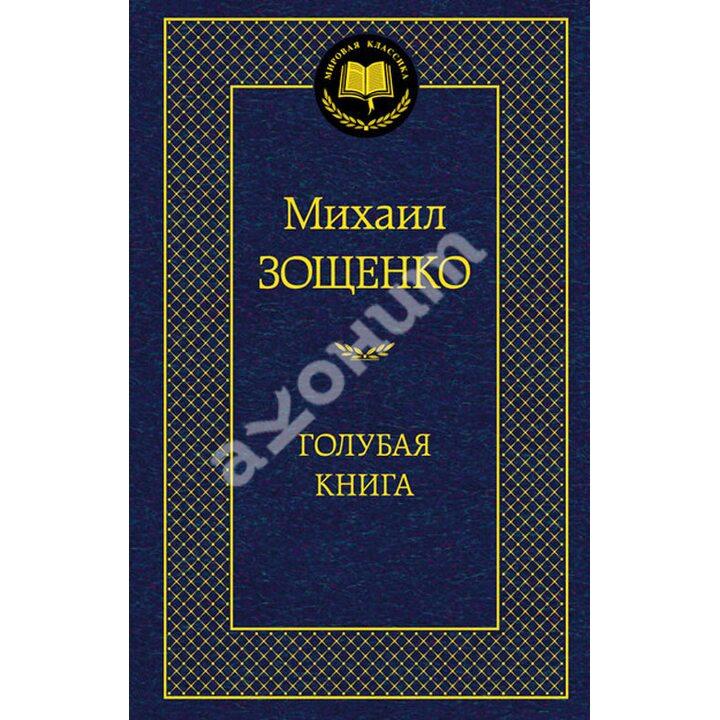 Голубая книга - Михаил Зощенко (978-5-389-05190-4)