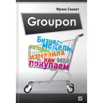 Groupon . Бізнес - модель , яка змінила те, як ми купуємо