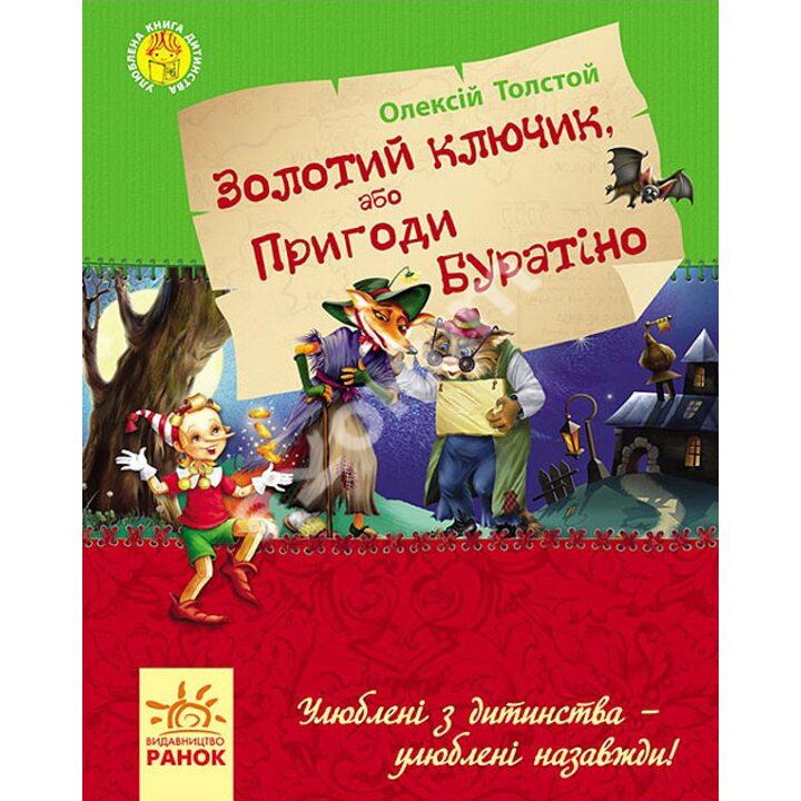 Золотий ключик, або Пригоди Буратіно - Олексій Толстой (978-617-09-2309-7)