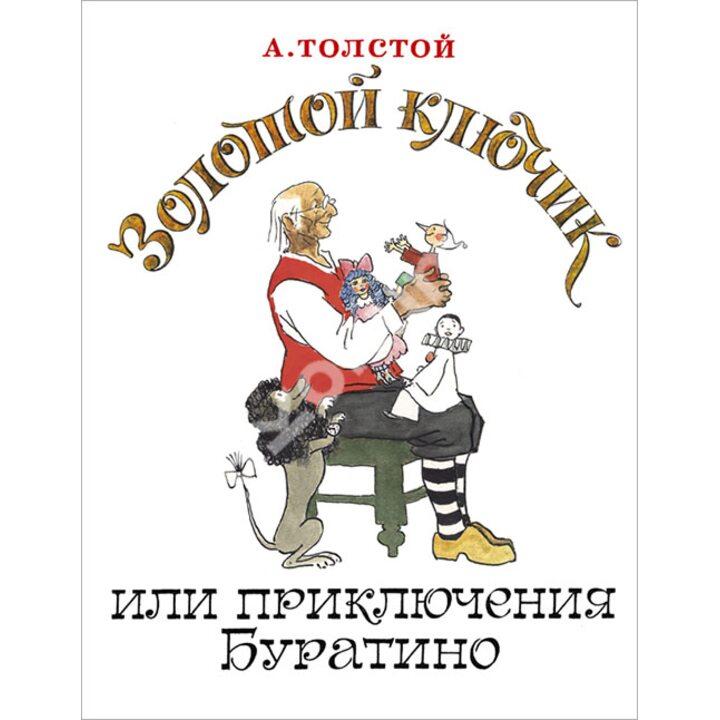 Золотой ключик, или Приключения Буратино - Алексей Толстой (978-5-91921-357-4)