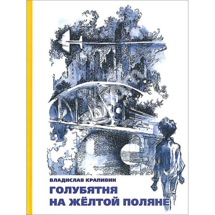 Голубятня на желтой поляне - Владислав Крапивин (978-5-91045-626-0)