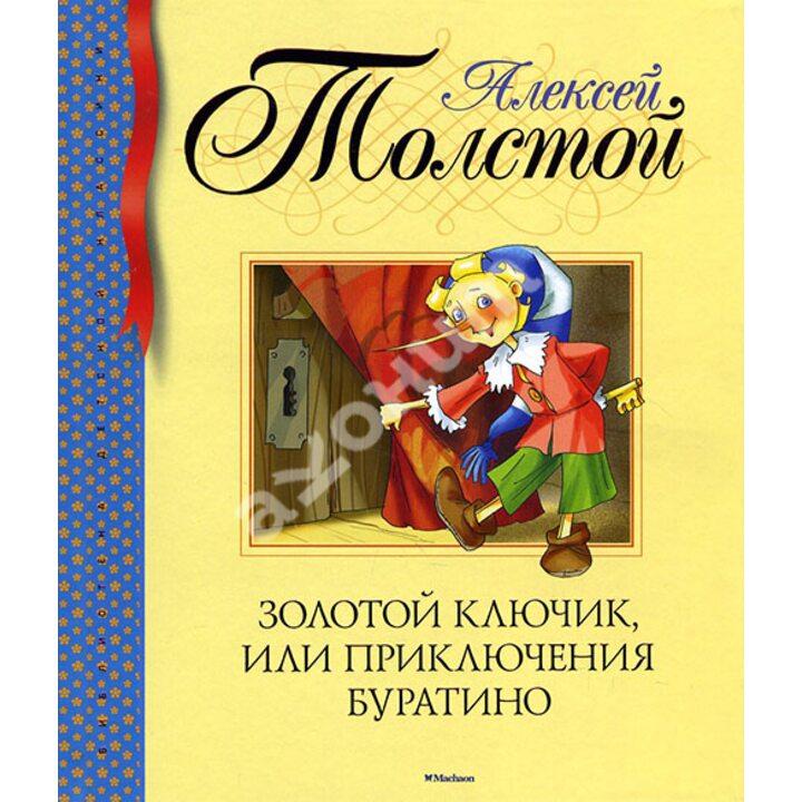 Золотой ключик, или Приключения Буратино - Алексей Толстой (978-5-389-10470-9)