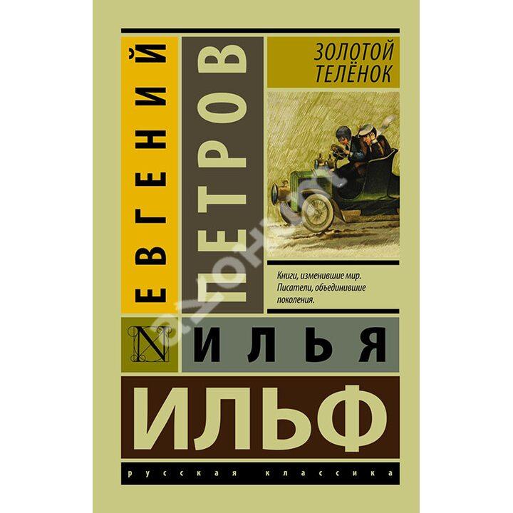 Золотой теленок - Евгений Петров, Илья Ильф (978-5-17-093171-2)