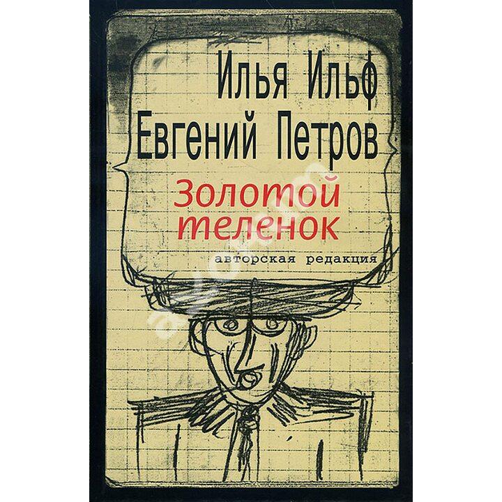 Золотой теленок - Евгений Петров, Илья Ильф (978-5-7516-1306-8)
