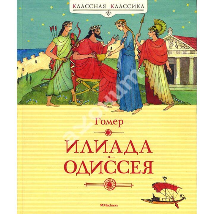 Илиада. Одиссея - Гомер (978-5-389-11508-8)