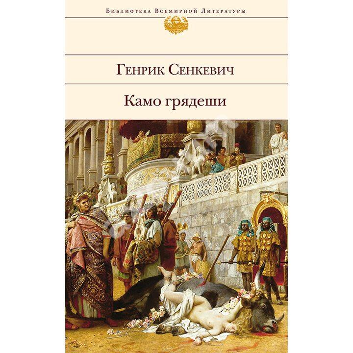 Камо грядеши - Генрик Сенкевич (978-5-699-87575-7)