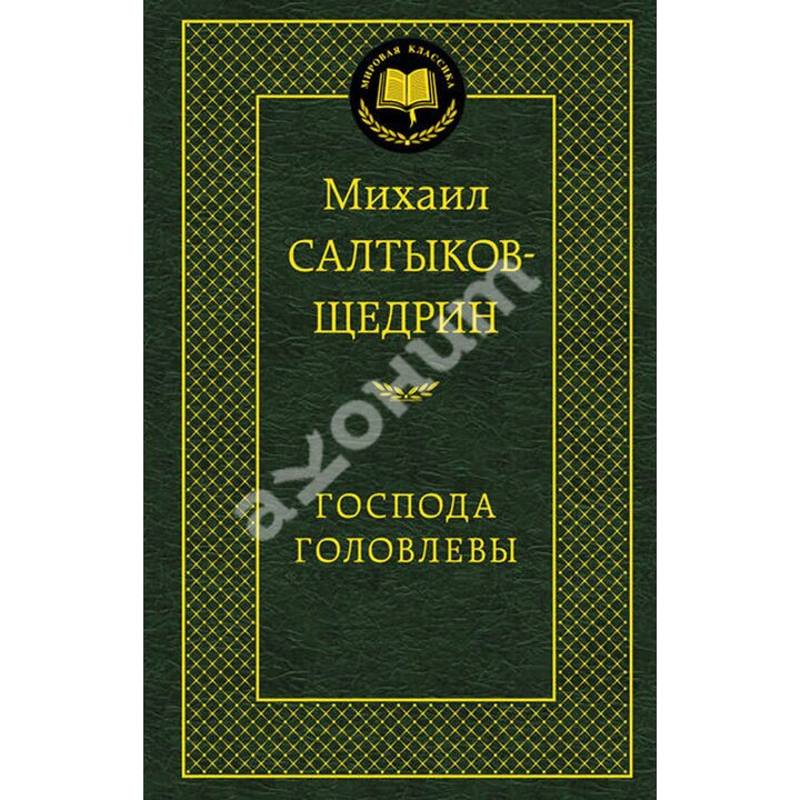 Господа Головлевы - Михаил Салтыков-Щедрин (978-5-389-05081-5)