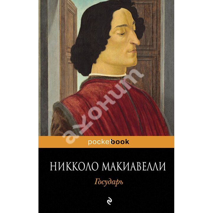 Государь - Никколо Макиавелли (978-5-699-60693-1)