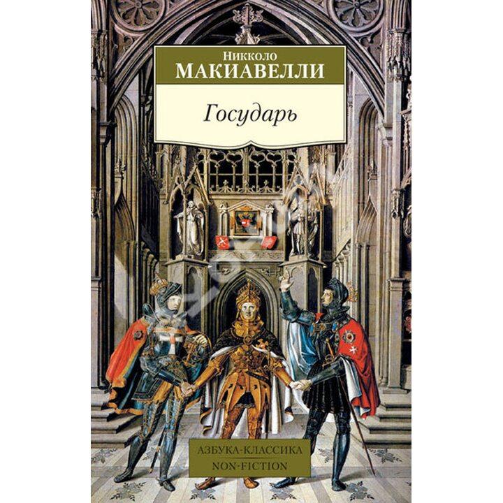 Государь - Никколо Макиавелли (978-5-389-07365-4)