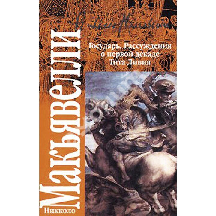Государь. Рассуждения о первой декаде Тита Ливия - Никколо Макиавелли (978-5-17-034264-0)