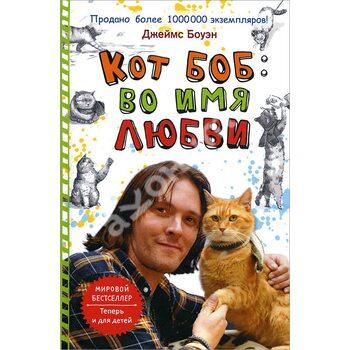 Кот Боб : в ім'я любові