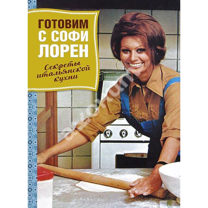 Готовим с Софи Лорен. Секреты итальянской кухни - (978-5-91906-399-5)