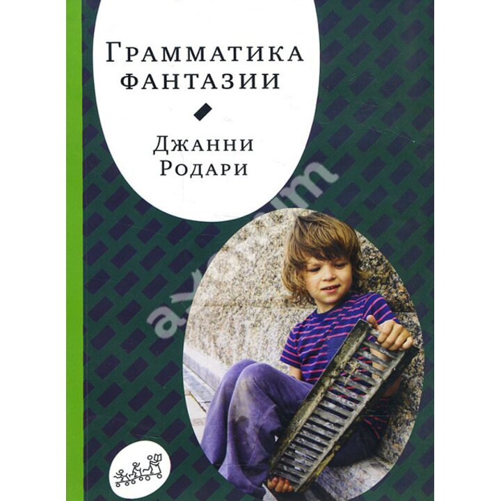 Грамматика фантазии - Джанни Родари (978-5-91759-495-8)