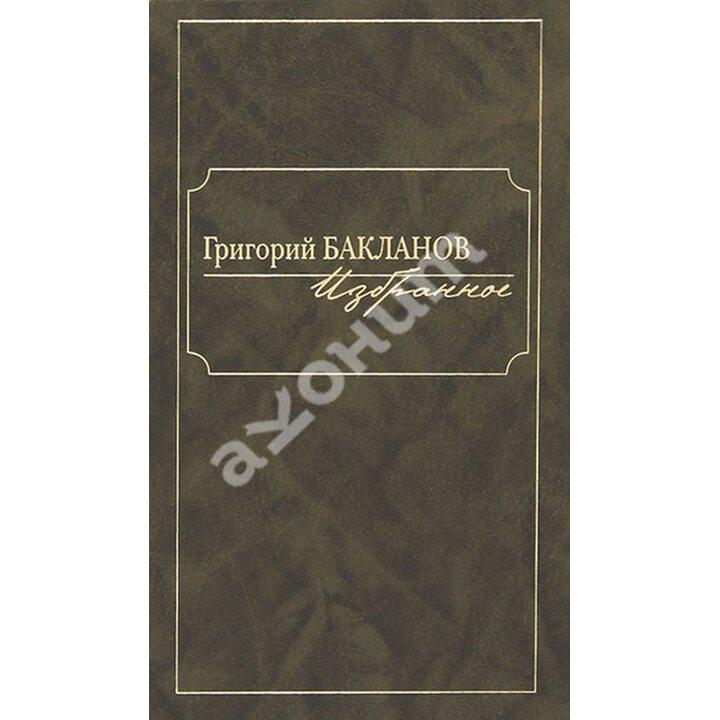 Григорий Бакланов. Избранное. В 2-х томах - Григорий Бакланов (978-5-98697-289-3)