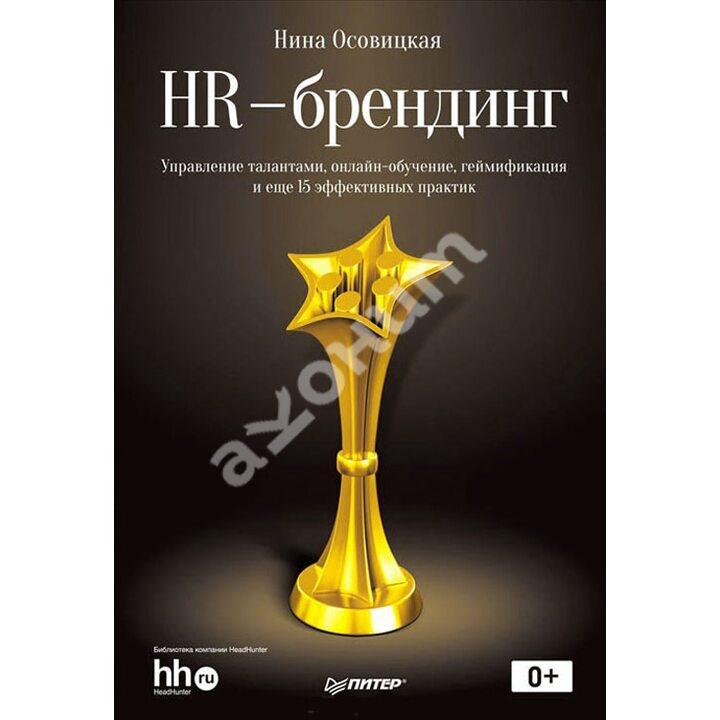 HR-брендинг. Управление талантами, онлайн-обучение, геймификация и еще 15 эффективных практик - Нина Осовицкая (978-5-4461-0228-0)