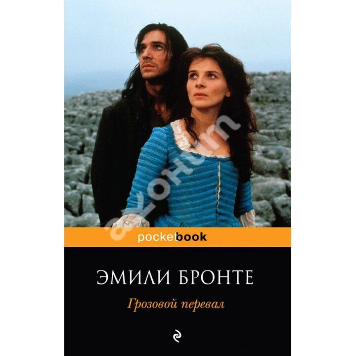 Грозовой перевал - Эмили Бронте (978-5-699-53428-9)