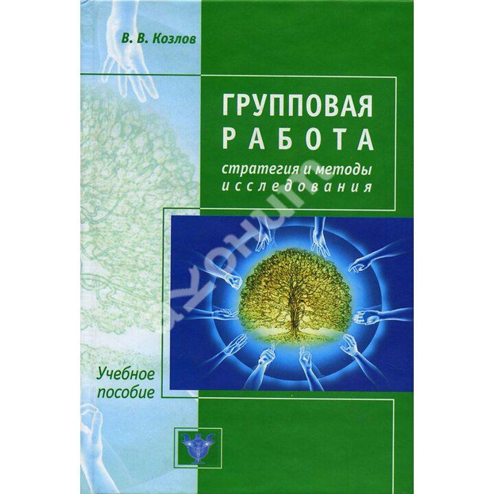 Групповая работа. Стратегия и методы исследования - В. В. Козлов (978-5-903182-31-2)