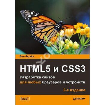 HTML5 та CSS3 . Розробка сайтів для будь-яких браузерів і пристроїв