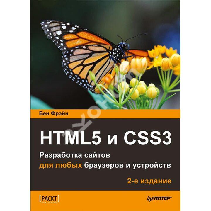 HTML5 и CSS3. Разработка сайтов для любых браузеров и устройств - Бен Фрейн (978-5-496-02271-2)