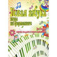 Новая азбука игры на фортепиано. Для учащихся подготовительного и первого классов ДМШ