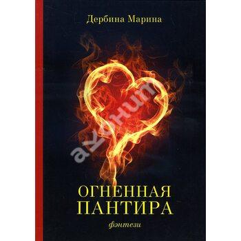 Вогняна Пантира . Полум'я любові вічно
