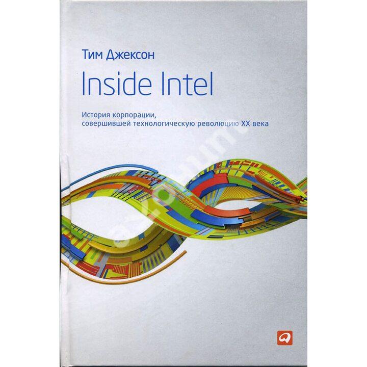 Inside Intel. История корпорации, совершившей технологическую революцию XX века - Тим Джексон (978-5-9614-1956-6)